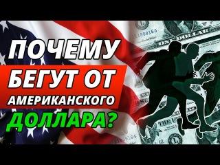 TeleTrade: Утренний обзор,  – Почему бегут от американского доллара?