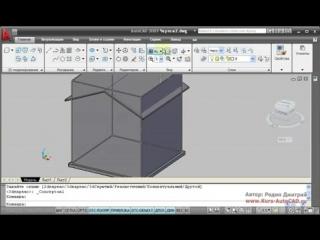 Autocad 2009. Практика моделирование 3D дома. Часть 1. (Дмитрий Родин)