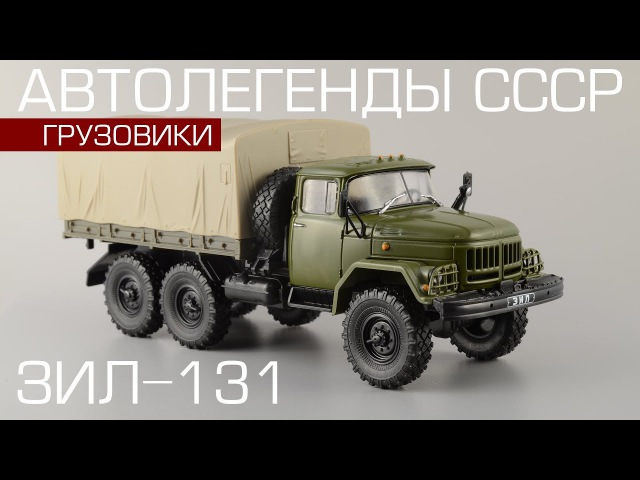 ЗиЛ-131| Автолегенды СССР Грузовики №15 | Элекон | обзор масштабной модели 1:43