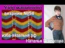 Узор машинного вязания №94. Горизонтальный зиг-заг