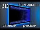 3D LED лампа своими руками 3d led kfvgf cdjbvb herfvb 3d led kfvgf cdjbvb herfvb 3d led kfvgf cdjbvb herfvb