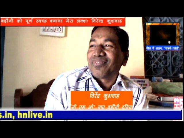 Leak se hutkar chale jo,Virendra Kushwah (CMO) High News special