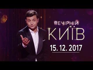 Культура - Вечерний Киев, новый сезон | полный выпуск 15.12.2017