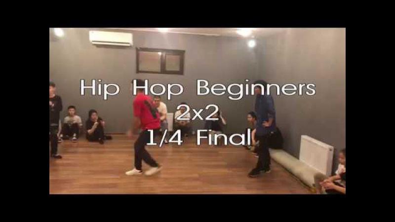 New Year Battle Hip Hop Beginners 2x2 VS Ромил Глеб