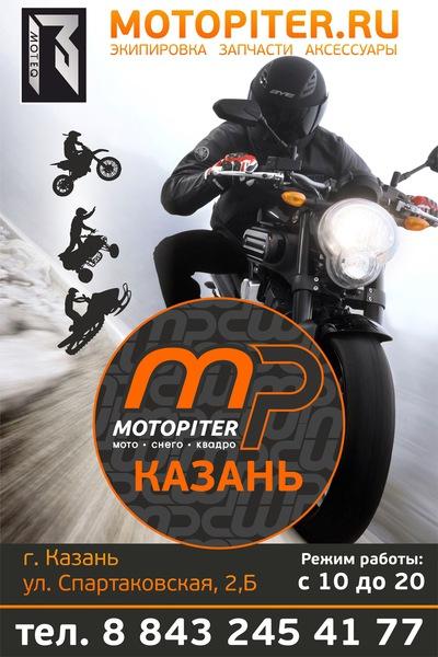 89f7459226b Казань Мотопитер