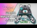 Шапка МИШКА ТЕДДИ крючком шарф Мастер класс Часть 1 из 3 crochet teddy bear hat