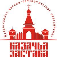 """Логотип """"Казачья застава"""" и наши друзья"""