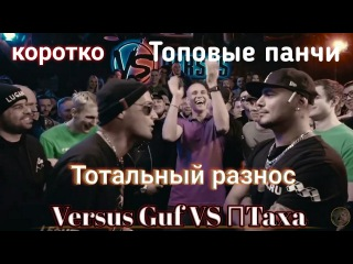 ЛУЧШИЕ ПАНЧИ Versus Guf vs Птаха | Guf разносит Птенца