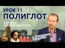 Полиглот Выучим английский за 16 часов Урок №11 Телеканал Культура