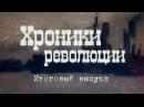Петр Столыпин - могильщик империи