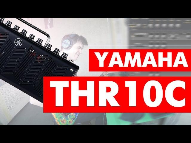Yamaha THR10C Табачников