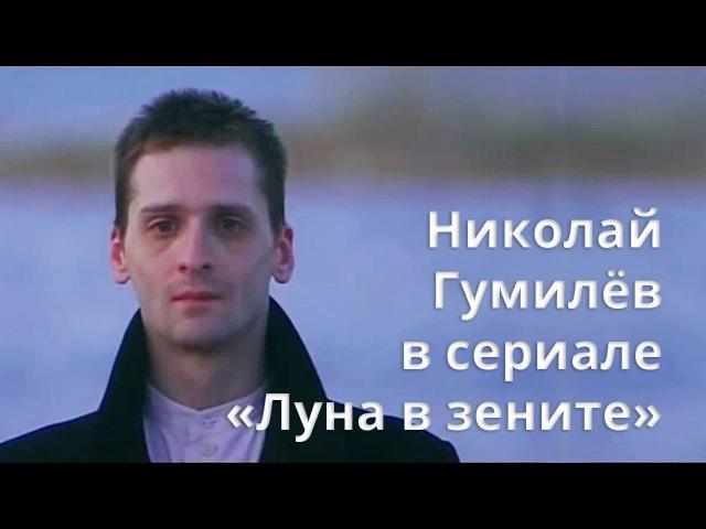Николай Гумилёв в сериале Луна в зените