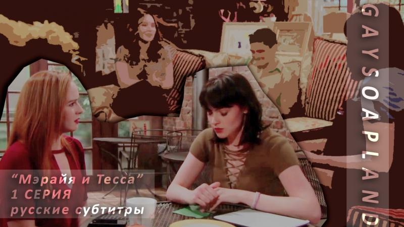 Мэрайя и Тесса Mariah Tessa 1 CЕРИЯ Русские субтитры