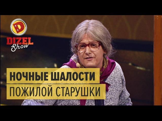 Ночные шалости одинокой пенсионерки – Дизель Шоу 2018   ЮМОР ICTV