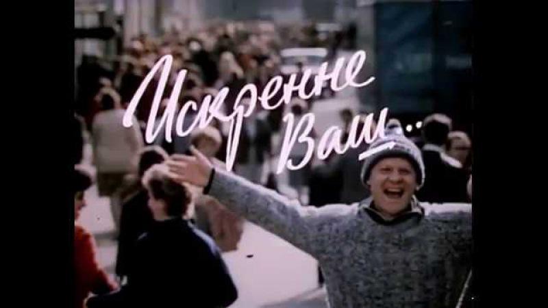 Художественный фильм Искренне ваш 1985 год Мocфильm