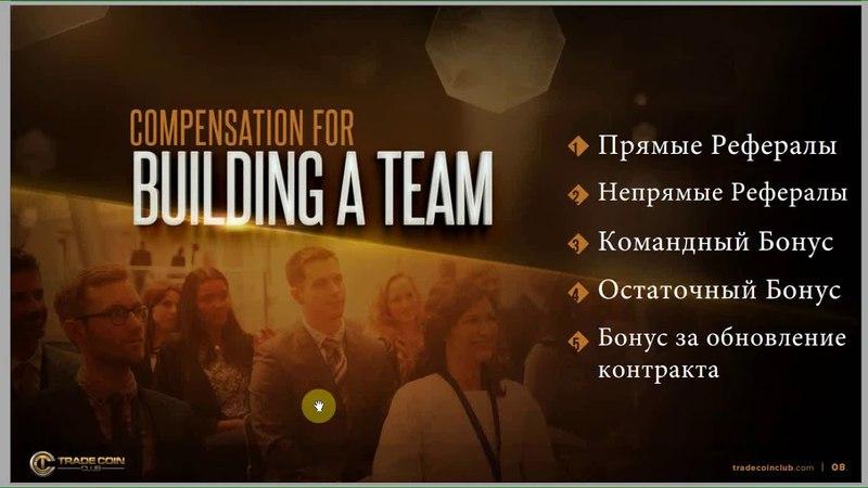 Презентация ТрейдКоинКлаб валюта TCOIN