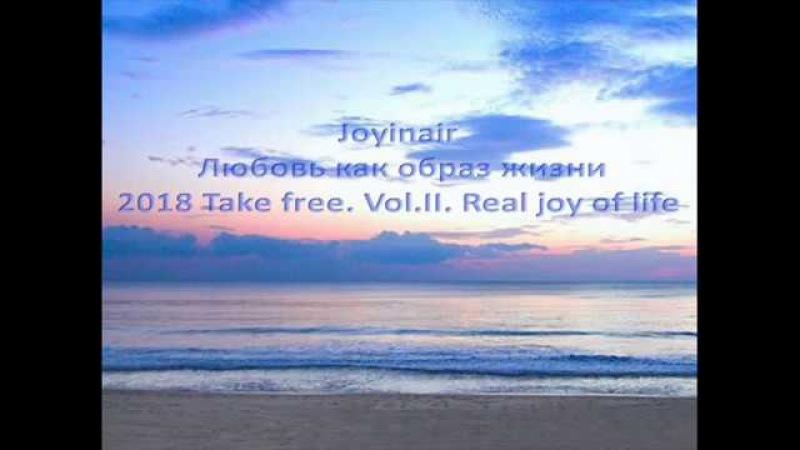 Joyinair Любовь как образ жизни