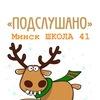 Подслушано | Минск | Школа 41 NEW