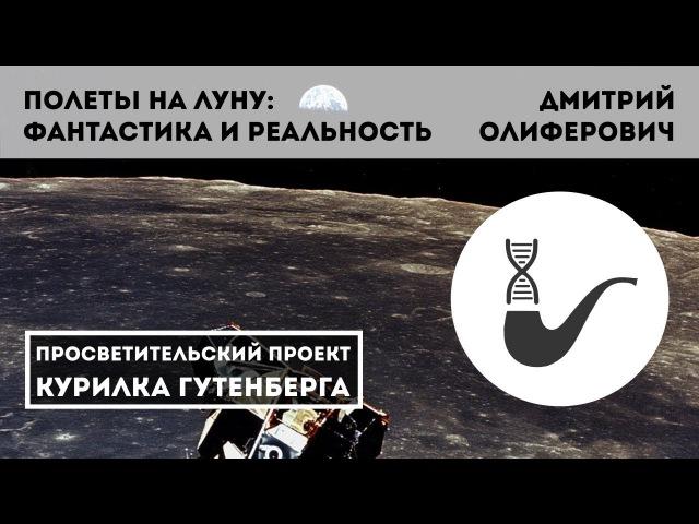 Полеты на Луну: фантастика и реальность – Дмитрий Олиферович