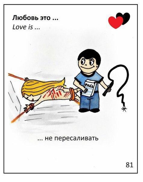 Картинки любовь это приколы взрослым