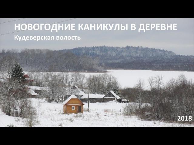 Новогодние каникулы в деревне 2018 Кудеверская волость Бежаницкий район Псковс