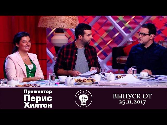 Прожекторперисхилтон Выпуск от25 11 2017