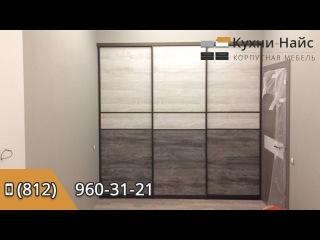 Видео отчет о сдаче работы по изготовлению и монтажу встроенных шкафов-купе