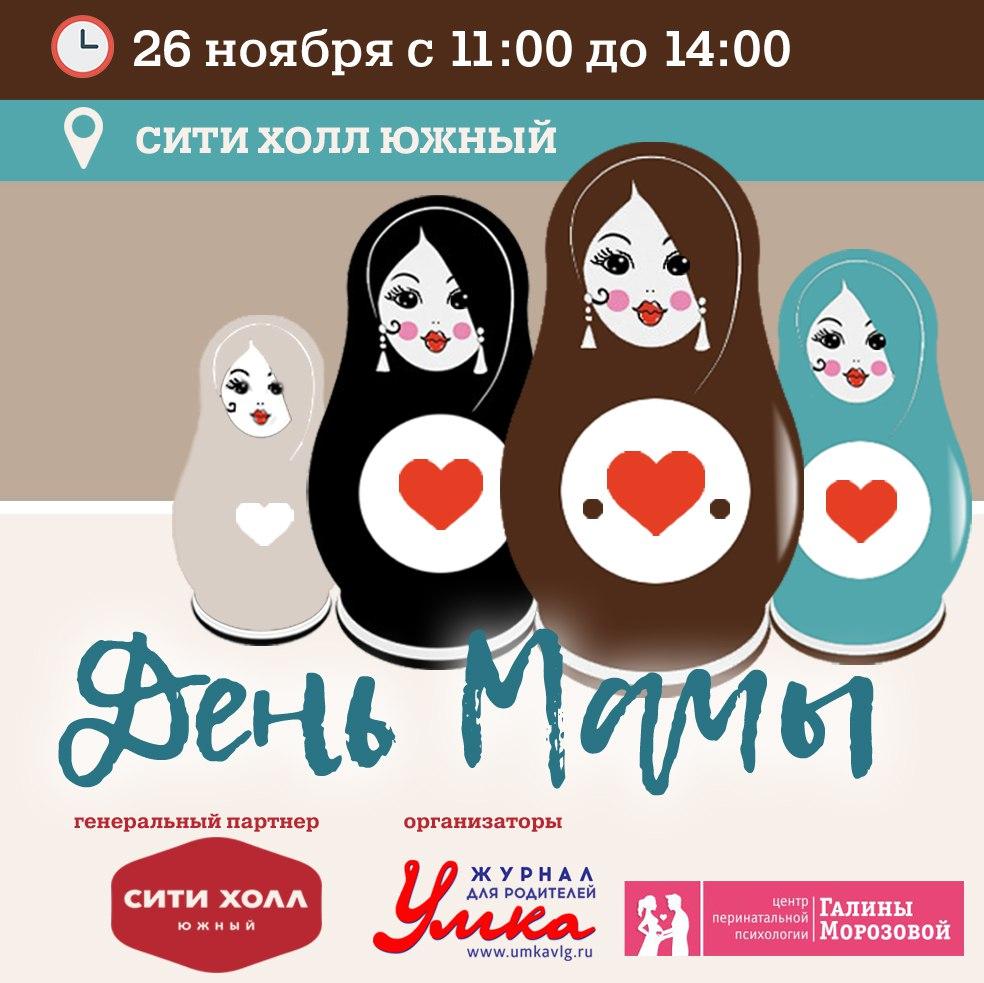 Афиша Волгоград День Мамы