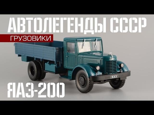 ЯАЗ-200 |Автолегенды СССР Грузовики №19 | Обзор масштабной модели 1:43