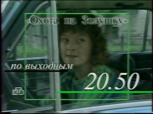 Охота на Золушку НТВ 11 10 2000 Анонс