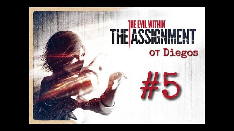The Evil Within The Assignment 5 Джозеф мостр