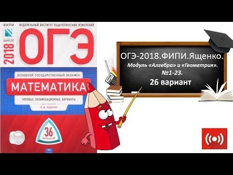 📐Прямой эфир📐ОГЭ 2018 ФИПИ ЯЩЕНКО 26 вариант № 1 23