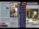 В той стране - Фрагмент (1997)