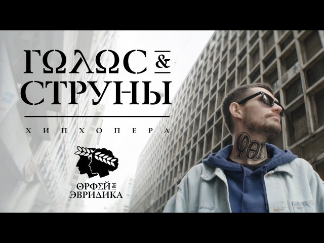 Noize MC Голос Cтруны Хипхопера Орфей Эвридика