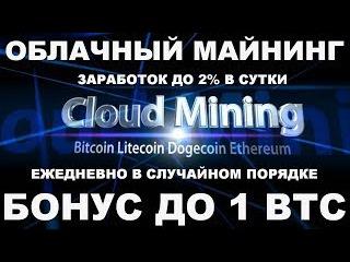 Облачный Майнинг CoinMix с ежедневным бонусом до 1 BTC партнерка 15%