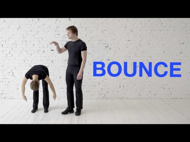 Bounce / Трамплинное покачивание
