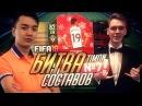 FIFA 18 БИТВА СОСТАВОВ 7 С TIMON НОВОГОДНИЙ BOUFAL