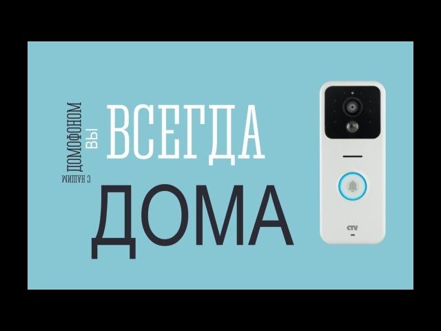 Мобильный домофон CTV DP5000IP Обзор