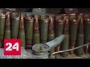 Патроны повышенной пробиваемости начали выпускать на Хабаровском оружейном заводе Россия 24