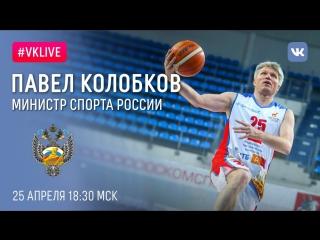 #VKLive Павел Колобков, 25 апреля 18:30 МСК