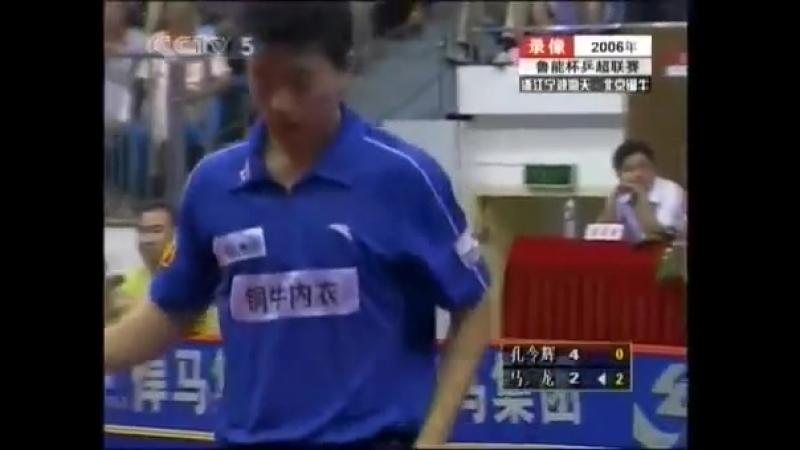 KONG Linghui - MA Long [2006 China Super League]