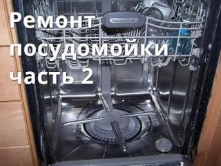 Ремонт посудомоечной машины hansa часть 2