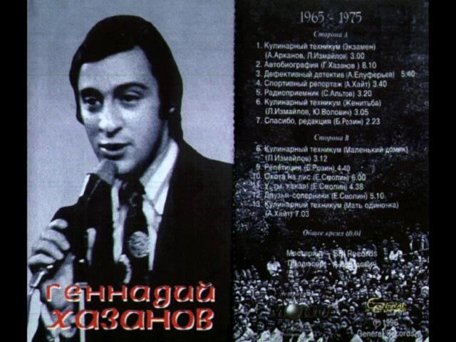 Геннадий Хазанов Антология часть 1 1965 1975