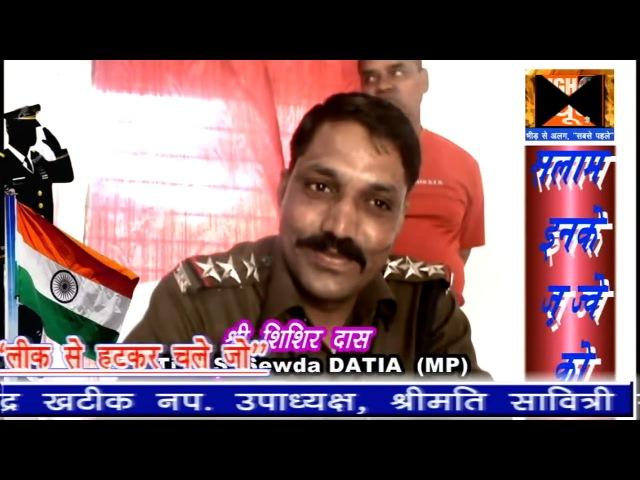 Leak se hutkar chale jo, Shishir Das (TI) Datia