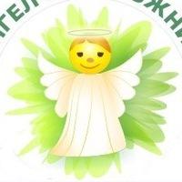 """Логотип Благотворительный фонд """"Ангел-Подорожник"""""""