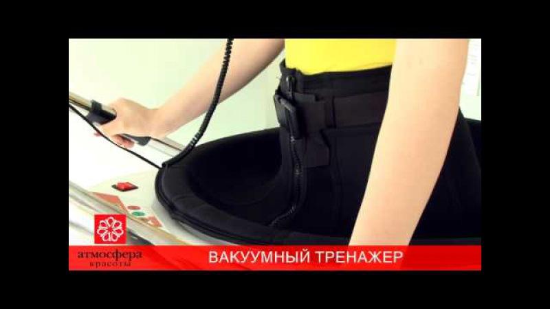 Ваку степ Vacu Step самый современный кардиотренажер
