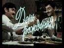 День рождения (1977) Киностудия Азербайджанфильм имени Дж.Джаббарлы
