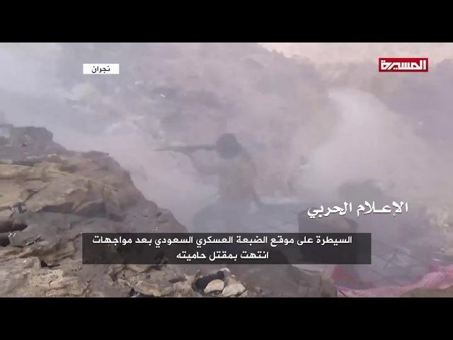 عملية اقتحام نوعية لموقع سعودي في نجران با 1
