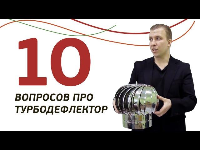 10 вопросов про турбодефлектор Ответы на самые популярные вопросы про дефлектор и вентиляцию
