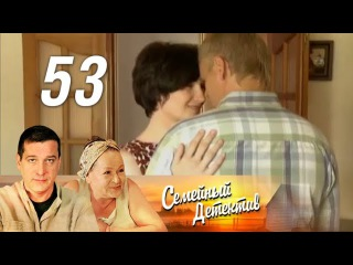 Семейный детектив. 53 серия. Самородок (2012). Драма, детектив @ Русские сериал
